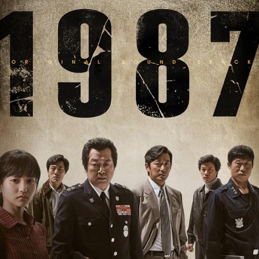 '1987' 강동원x김태리 '가리워진 길' 음원 발매