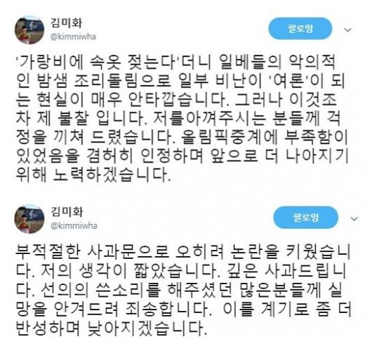 이미 늦은 사과…쓴소리 거부하는 김미화의 오만함_이미지2