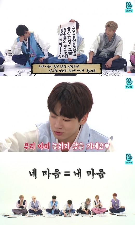 """""""팬들과 영원히 함께""""... 'V앱' 방탄소년단, 새해에도 팬♥_이미지"""