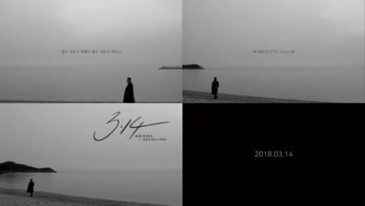 아웃사이더 싱글 '3.14' 티저 공개…상처 고백