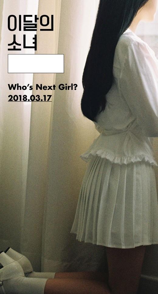 """""""마지막 소녀가 온다""""…이달의 소녀, 완전체 임박"""