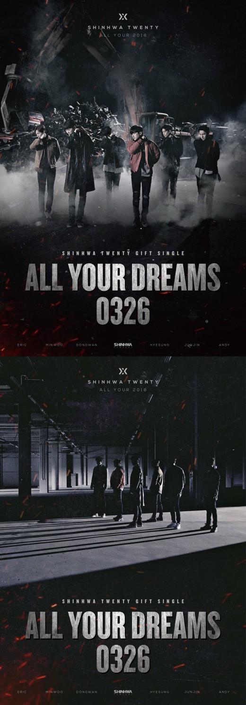 'All Your Dreams'…신화 리메이크하는 신화