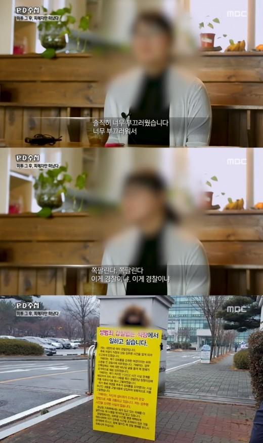 'PD수첩' '미투' 피해자·조력자까지…2차 피해도 심각_이미지