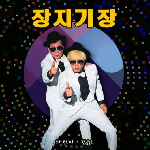 어느덧 세 번째…태진아-강남, 듀엣곡 '장지기장' 발표