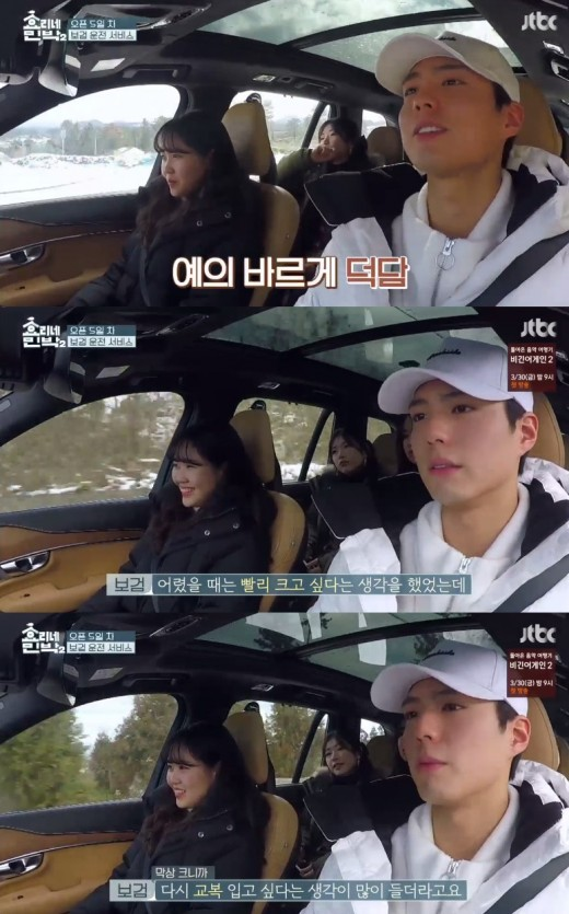 """'효리네민박' 박보검 """"교복 입었던 시절로 돌아가고파"""" 고백"""