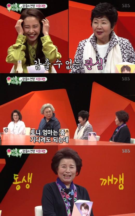 """""""송지효 며느리 삼고파"""".. '미우새' 맘 대첩 발발(ft.김종국)"""