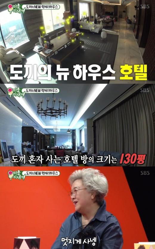 '미우새' 도끼 새집 공개... 130평 호텔방에서 럭셔리 라이프