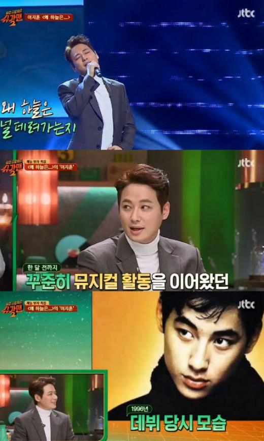 """'슈가맨2' 이지훈 '왜 하늘은' 열창무대...""""뮤지컬 배우로 활동중"""""""