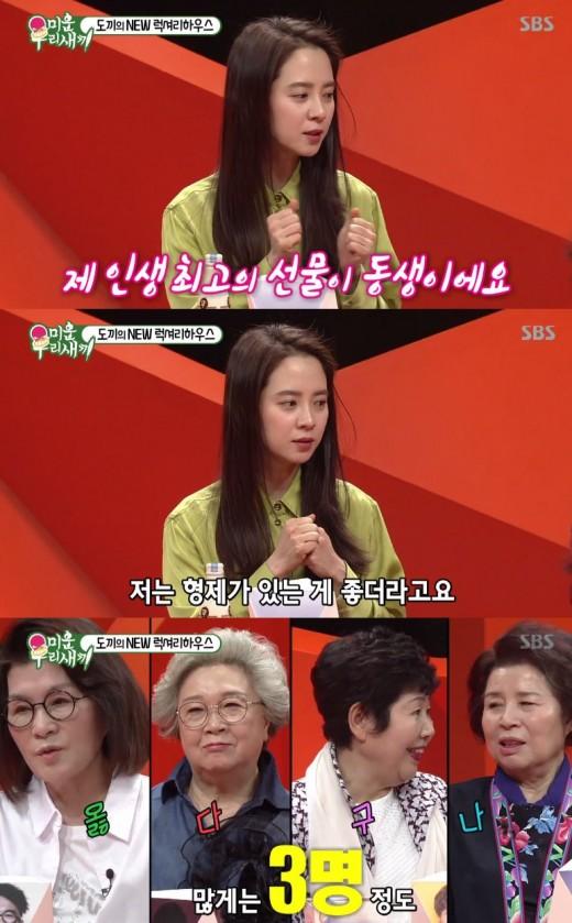 '미우새' 송지효가 밝힌 #김종국 #2세의 꿈(ft.도끼)