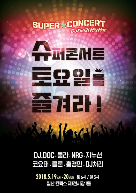 DJ DOC, 룰라, NRG, 홍경민…다같이 뭉치는 5월