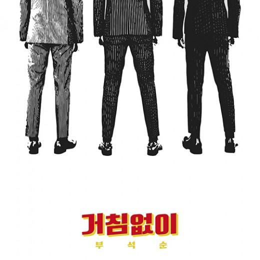 거침없는 유닛…세븐틴 부석순, 오늘(21일) 출격이다