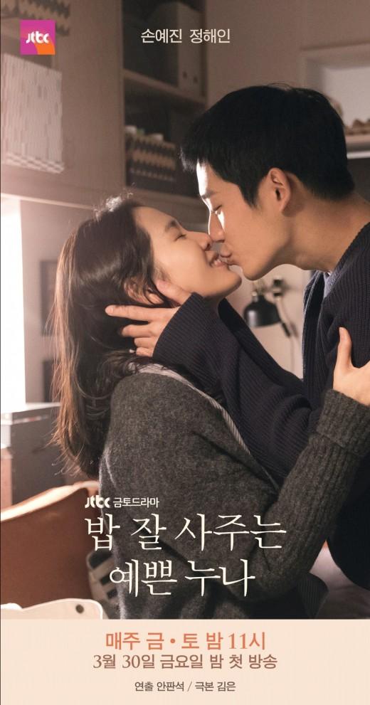 """""""키스 1초전""""…'예쁜누나' 손예진♥정해인, 로맨틱한 순간"""