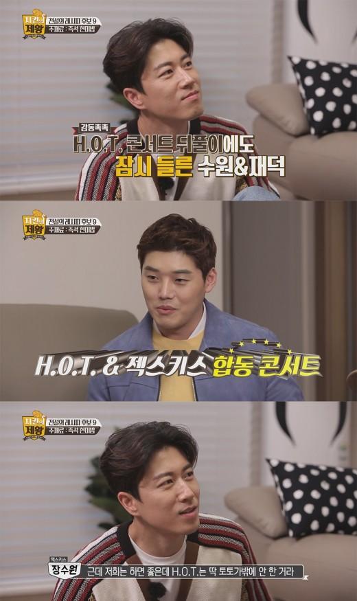 """젝스키스 장수원 """"H.O.T.와 합동 콘서트 꿈꾼다"""""""