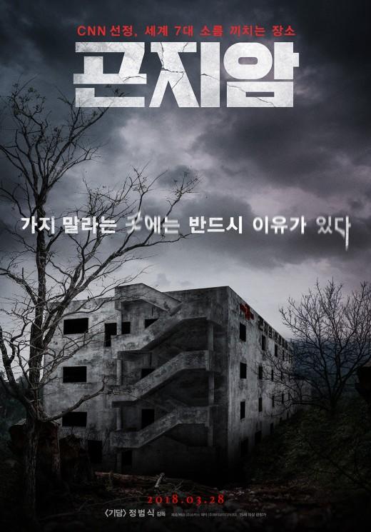 220만 '곤지암' 韓공포 흥행 2위…'장화,홍련' 꺾을까