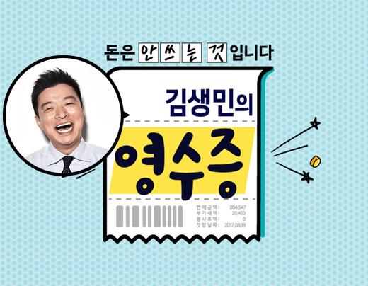 '김생민 성추행'이 불러온 나비효과_이미지2