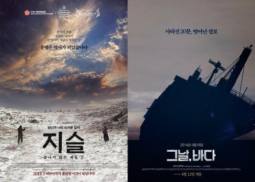 4.3사건·세월호…영화로 추모하는 그날들