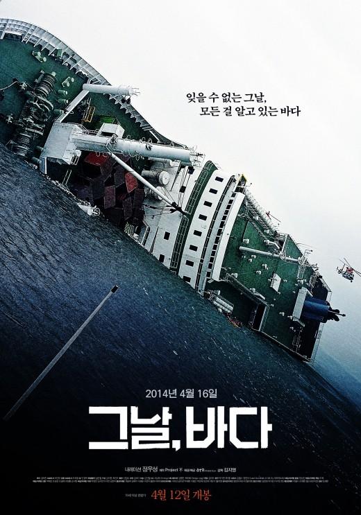 """""""엄청난 파급효과""""…'그날바다' 세월호 유가족도 인정했다_이미지"""