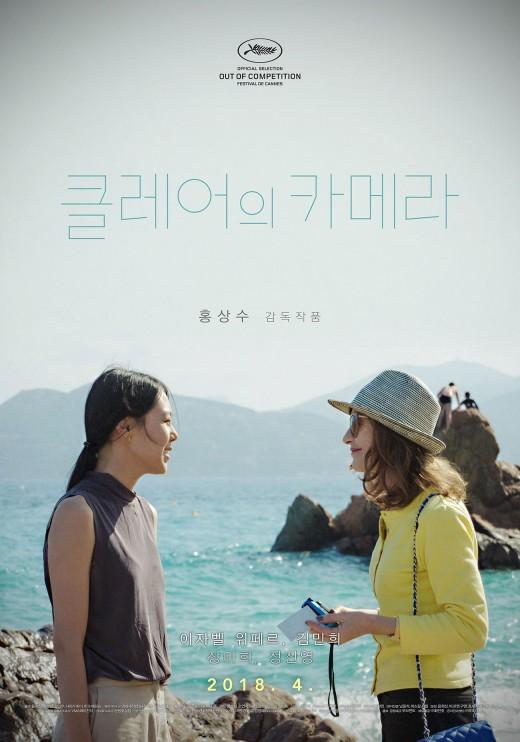 홍상수x김민희 '클레어..' 韓첫공개…#취중실수 #셀프디스_이미지