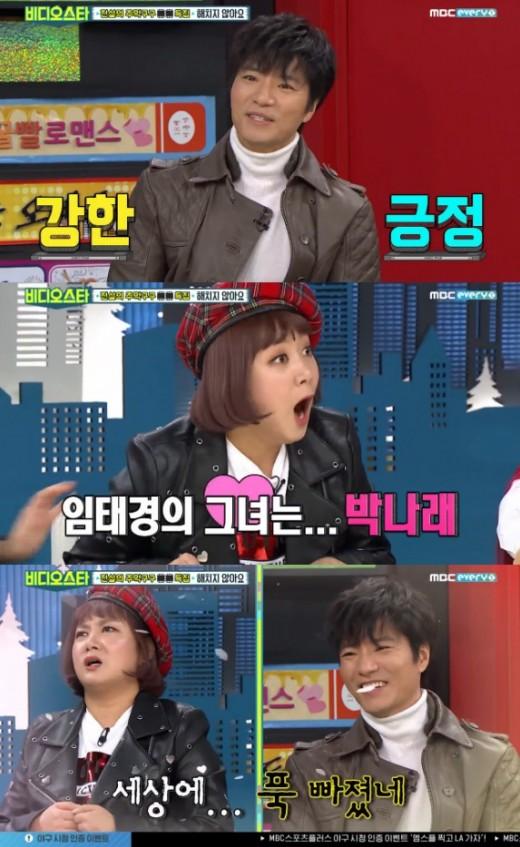 """'비디오스타' 임태경, 박나래에 호감 """"살집있는 여자가 이상형""""_이미지"""