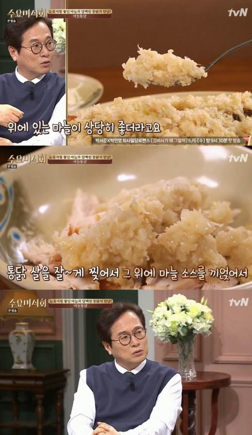 '수요미식회' 황교익이 추천하는 마늘통닭 먹는 법_이미지