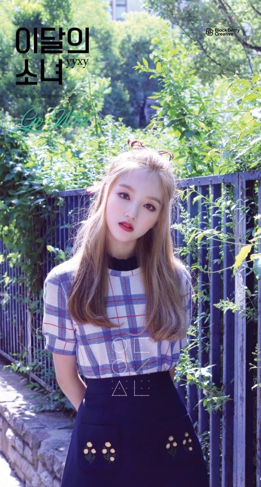 매혹적인 금발소녀…이달의 소녀 고원의 묘한美_이미지
