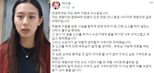 """양예원·이소윤 """"피팅모델 사기, 성추행 당했다"""" 폭로_이미지"""