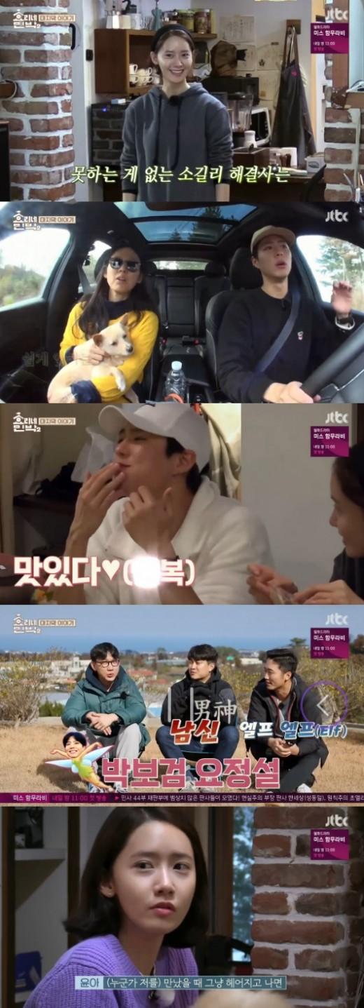 진짜 안녕…'효리네2' 윤아x박보검, 사슴 남매의 힐링 선물