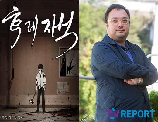 [단독] 인기웹툰 '후레자식' 영화화…임필성 감독 연출