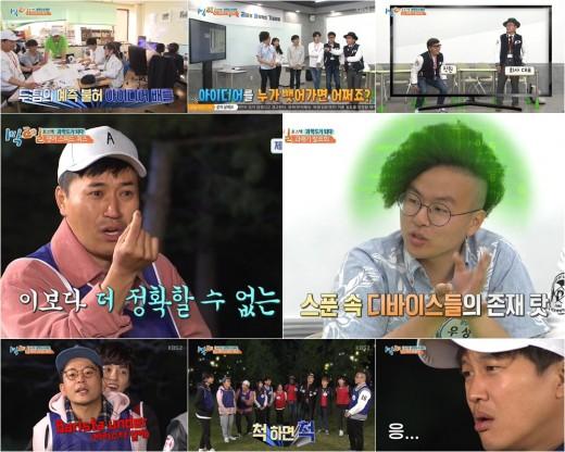 '1박 2일' 6멤버x포스텍, 아이디어 배틀…동시간대 1위