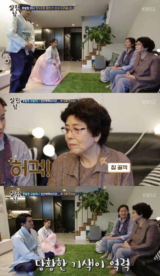 """'살림남' 류필립 할머니 """"미나와 나이차 몰랐다"""" 깜짝"""