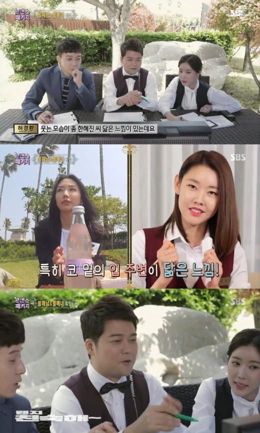 '로맨스 패키지' 107호 女, 한혜진 닮았다…전현무도 인정