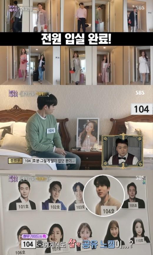 """""""공유·수지·자이언티"""" '로맨스 패키지' 101호→110호, 연예인 이상형 공개"""