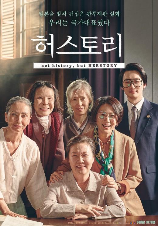 '허스토리' 6월 27일 개봉확정…夏극장가 달군다