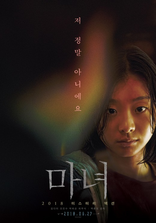 김다미x최우식 '마녀' 6월 27일 개봉확정…압도적 포스터