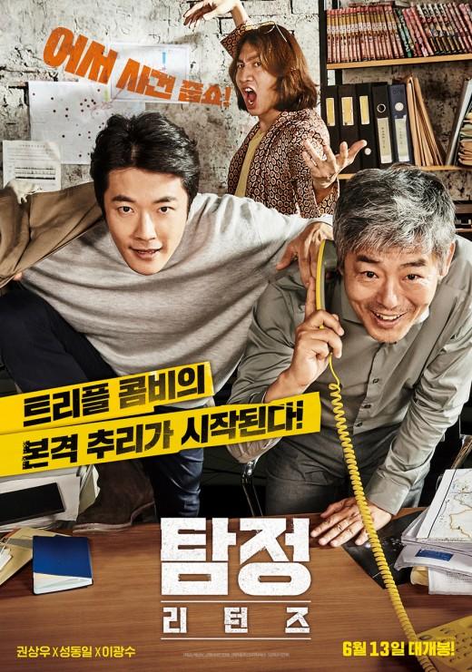 '탐정:리턴즈' 개봉 첫날 23만명…코미디 영화 최고 오프닝 기록