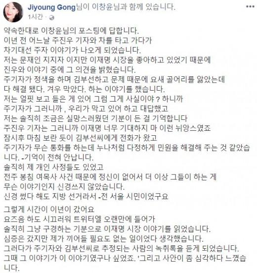 """공지영, 이재명x김부선 논란에 입 열었다 """"주진우에게 듣고 실망"""" _이미지"""