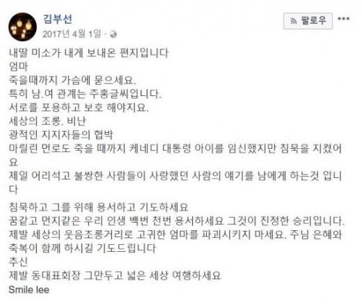 """""""죽으려했다""""…김부선·이재명 불륜설 선거판 넘은 진실공방_이미지2"""