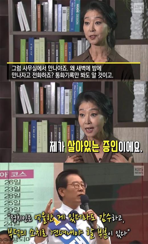 """김부선, 이재명 불륜 스캔들 입 열었다 """"내가 살아있는 증인""""_이미지"""