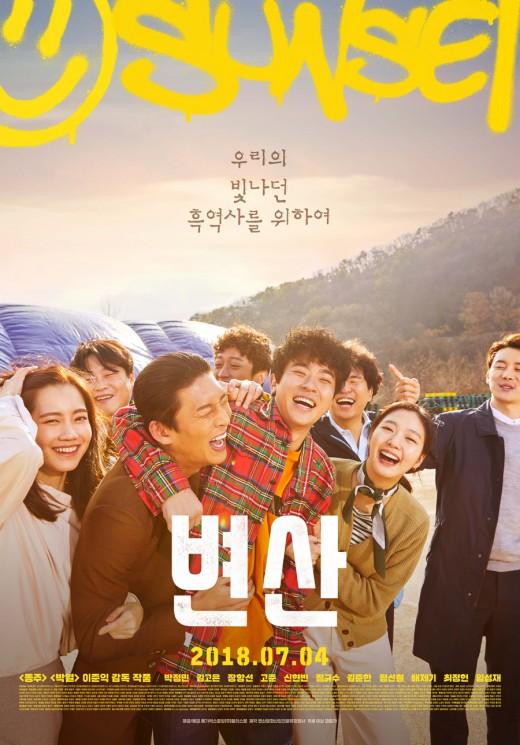 '변산' 박정민x김고은 제대로 붙었다…광대승천 코미디
