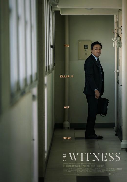 이성민표 스릴러 '목격자' 8월 개봉확정…夏대전 출격