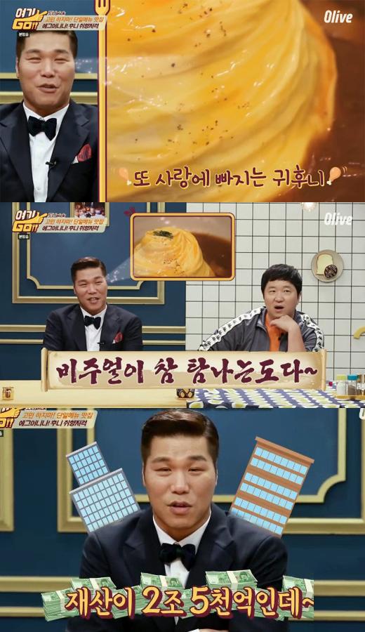 """'여기GO' 서장훈 """"자산 2조 5천억, 오므라이스는 일본 가서""""_이미지"""