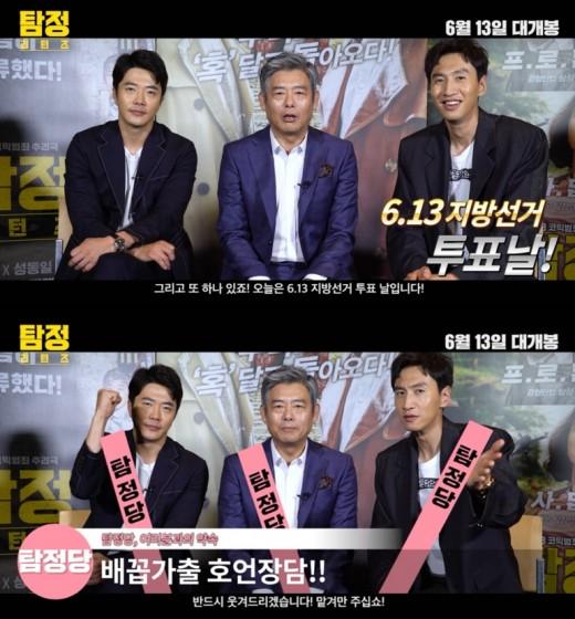 """'탐정:리턴즈' 투표율 독려영상 """"반드시 웃겨드리겠습니다"""""""