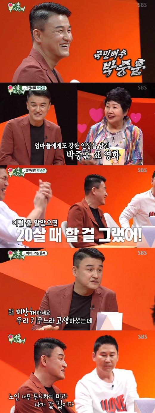 '미운우리새끼' 박중훈, 예능감+인간미…매력 통했다_이미지