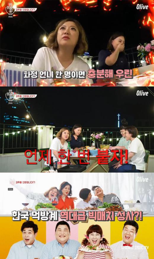 """'밥블레스유' 김숙X최화정, '맛있는녀석들'에 도전장 """"언제 한 번 붙자""""_이미지"""
