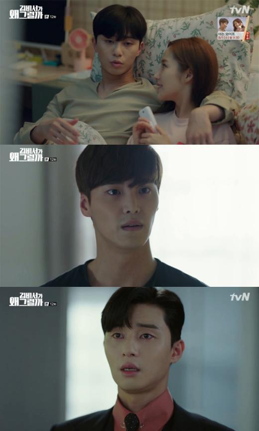 '김비서가왜그럴까' 박민영, 박서준의 유일한 안식처 _이미지2