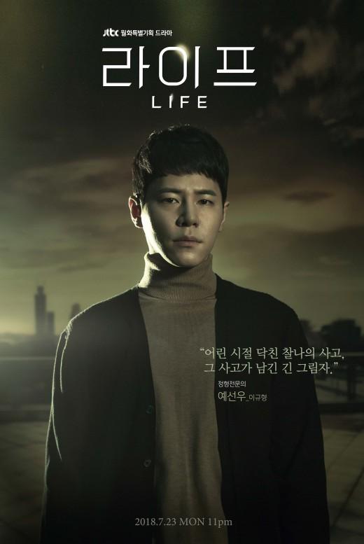'라이프' 이규형, '비숲'→'슬빵' 잇는 인생캐릭터에 쏠린 기대