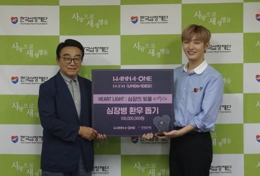 """""""희망의 빛 선물""""…워너원, 한국심장재단에 후원금 1억 쾌척"""