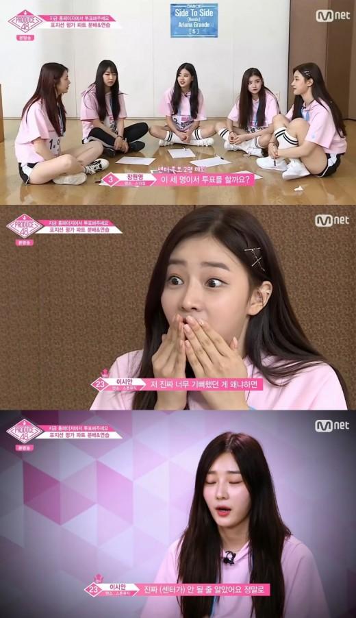'프로듀스48' 이시안, 이가은·장원영·왕이런 제치고 센터 됐다