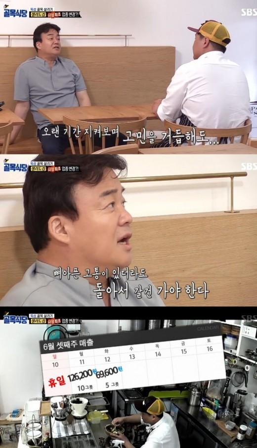 """'골목식당' 백종원, 샐러드집에 업종변경 권유 """"답이 없다"""""""