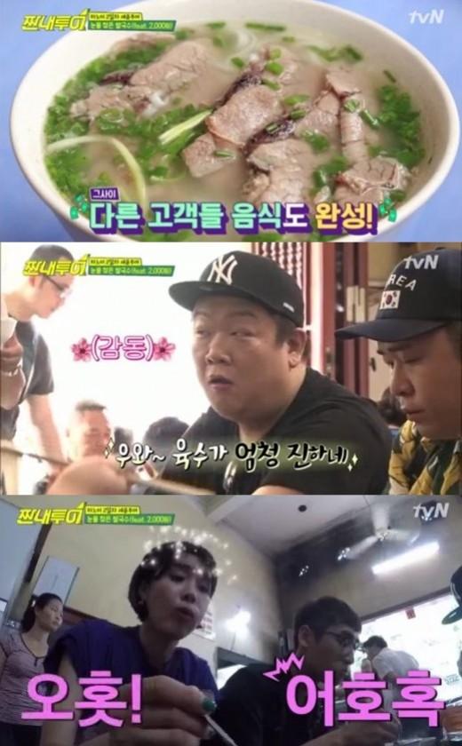 """'짠내투어' 유민상, 문세윤 추천 쌀국수에 대만족 """"육수 엄청 진해"""""""